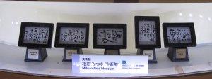 相田みつを美術館.jpg