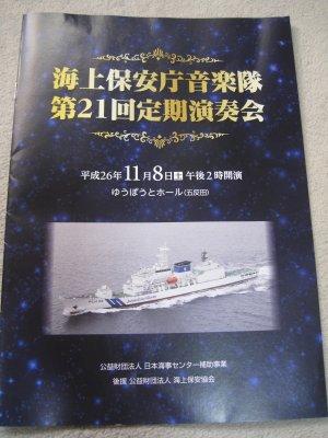 海上保安庁音楽隊定期演奏会.jpg