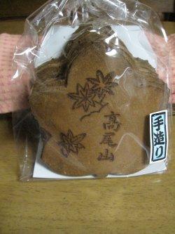 高尾山3.jpg